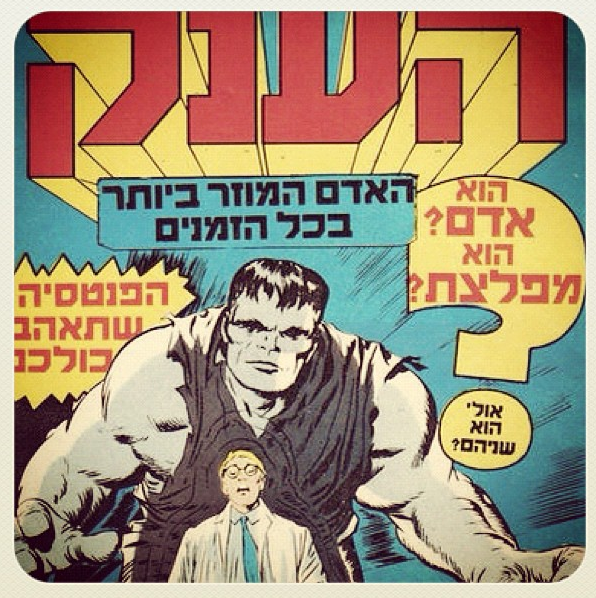 Hebrew Hulk by Jack Kirby